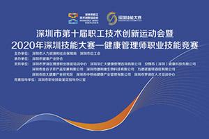 2020年深圳技能大赛—健康管理师职业技能竞赛综合成绩